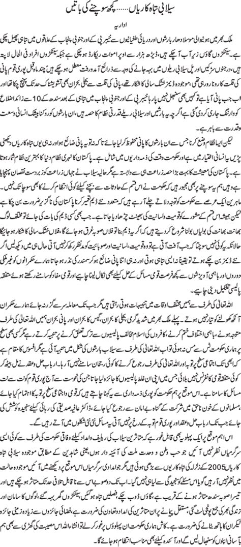 Flood In Pakistan Essay In Urdu Language by Urdu Columns Flood Disaster Some Points To Ponder Selab Ki Tabahi