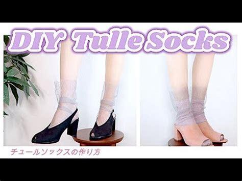 diy tulle socks easy diy tulle socks 簡単diy チュールソックスの作り方 튤 양말 만들기 手作教學ㅣmadebyaya