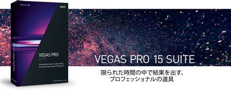 bagas31 vegas pro 15 vegas買っちゃったぁ てへぺろ vegas pro 15 suiteのレビュー ジグソー レビューメディア