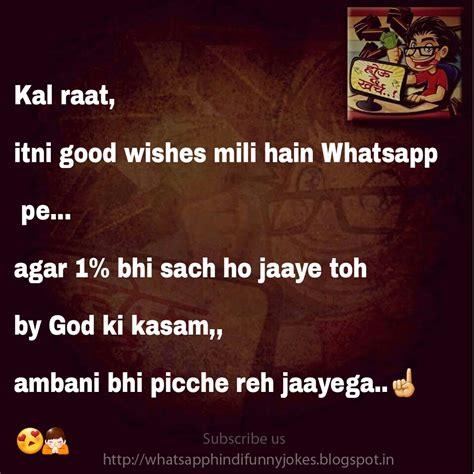 marathi sms whatsapp jokes joke marathi images marathi