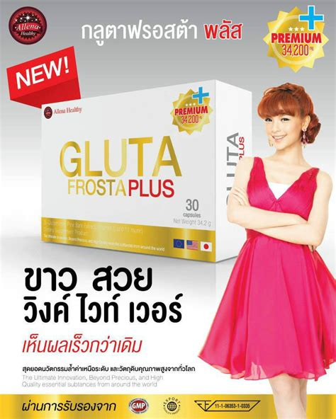 Gluta Sunclara Plus Whitening Supplement Original Thailand gluta frosta plus thailand best selling products