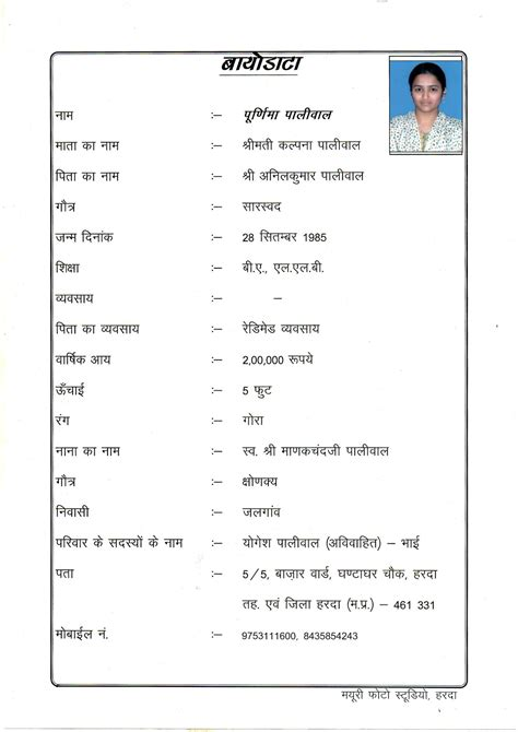 biodata format with photo doc marriage biodata format boy marathi marriage quotes idea