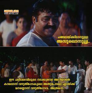 epic film dialogues jatayuvanu njan mohanlal classic dialogues from