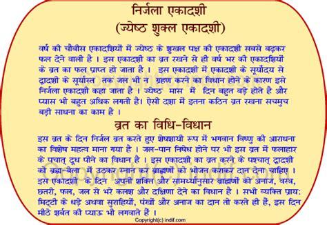 nirjala ekadasi festival of india vrat katha in