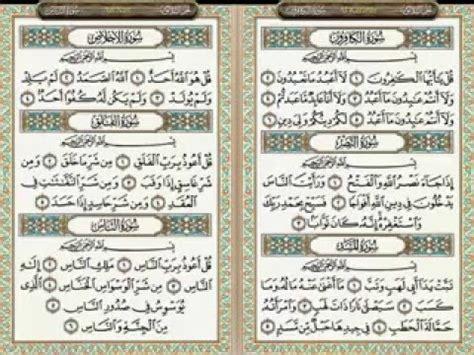 Kaligrafi Kayu Surah Al Ashr Quality suaranya subhanallah merdu juz ammah 10 surah pendek at takasur hingga an nas medium
