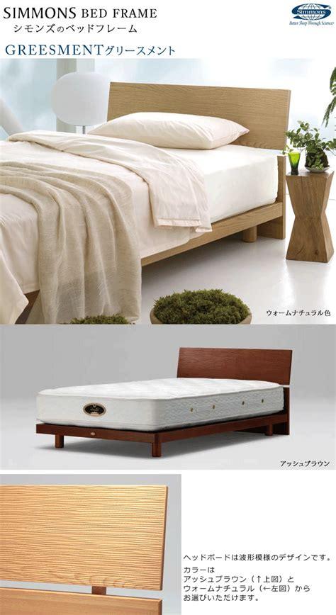 Simmons Bed Frame Sleeproom Rakuten Global Market Genuine Simmons Bed Frame Gressment Semi Approximately