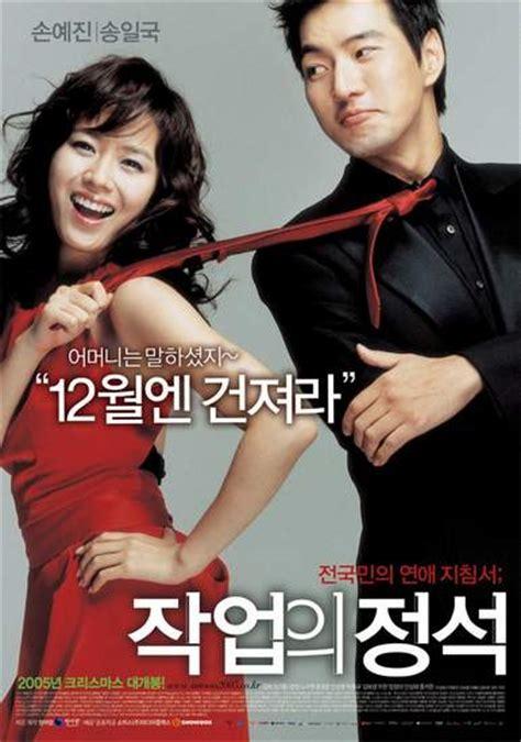 the art of seduction the art of seduction korean movie