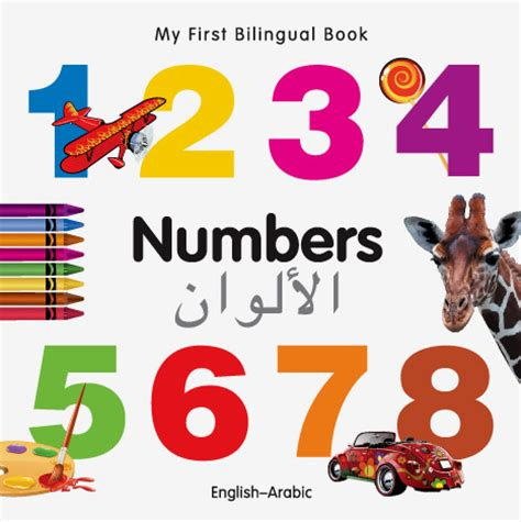 number 11 a novel books my bilingual book numbers arabic