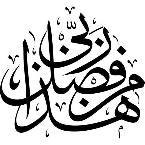 sticker graffiti arabe pas cher stickers deco orientale