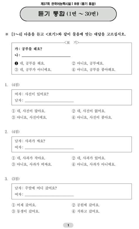Đề thi Topik tiếng Hàn sơ cấp 2