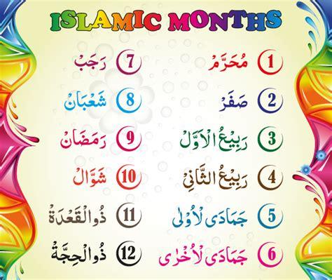Calendar Names Islamic Months Names List Muslim Calendar Hijri Calendar