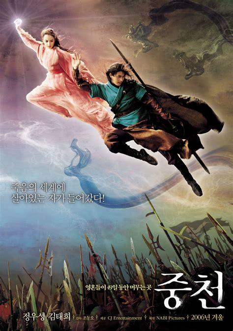 anime action martial art terbaik 중천 영화