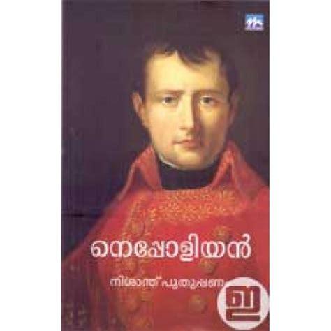 Napoleon Bonaparte Biography In Malayalam | napoleon malayalam indulekha com