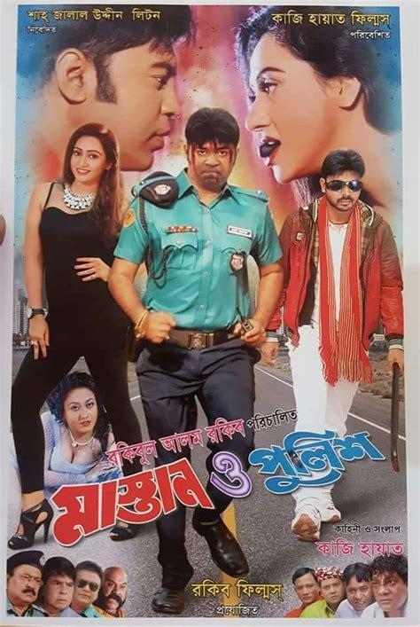 lion 2017 telugu webrip full movie 600mb bdmusic365 com mastan o police 2017 bangla full movie hdrip 600mb free