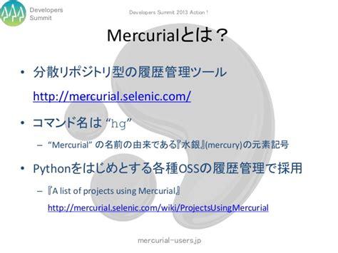 mercurial tutorial for git users mercurial users jp lt at devsumi 2013 tokyo
