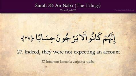 download mp3 al quran surat an naba quran 78 surat an naba the tidings arabic and english