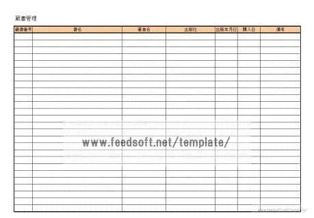 html template 蔵書管理 フリー テンプレート