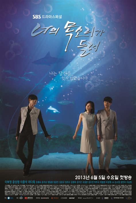 film korea i hear your voice rantific i hear your voice k drama review
