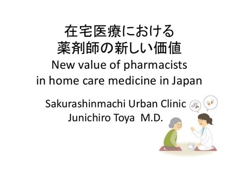 new value of pharmacists in home care medicine
