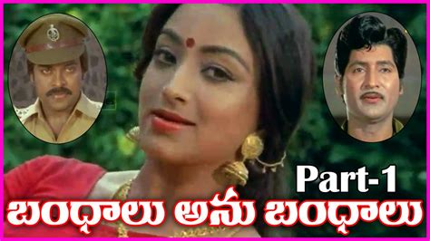 youtube film nenek gayung part 1 bandhalu anubandhalu telugu full length movie part 1