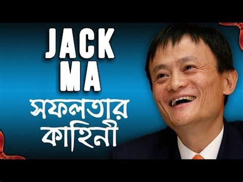 biography of jack ma jack ma success story in bangla ব ল alibaba founder