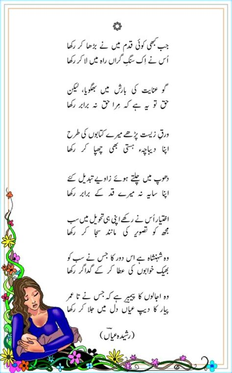 song in urdu urdu poetry songs