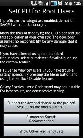 setcpu apk 루팅후 필수어플 setcpu apk 네이버 블로그