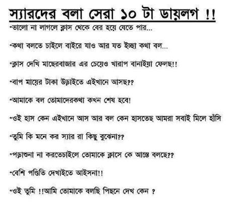 hot funny jokes bengali bangla osthir funny photos funny world