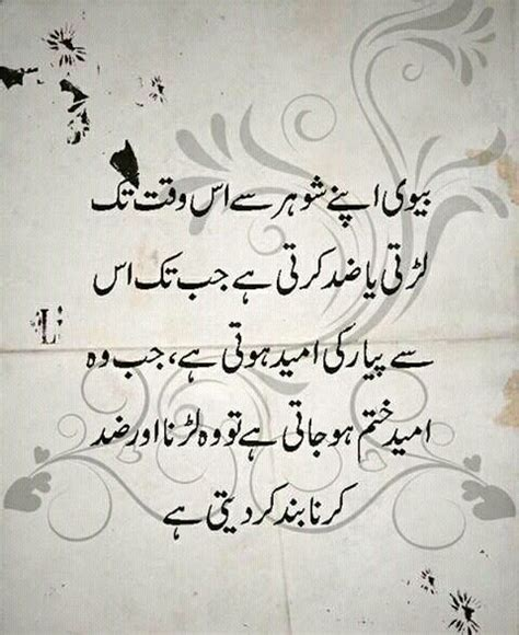 Wedding Anniversary Urdu Poetry For Husband by Poems About Unhappy Marriage Dogs Cuteness Daily Quotes