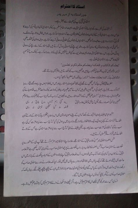 Waqt Ki Pabandi Essay 6 Class by Ustad Ka Ehtram Eassay In Urdu Entrytest Prep And Admission Help