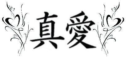 true love tattoo japanese tattoo gallery by nicole keller