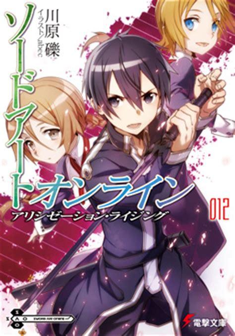 sword abec artworks books book tvアニメ ソードアート オンライン オフィシャルサイト