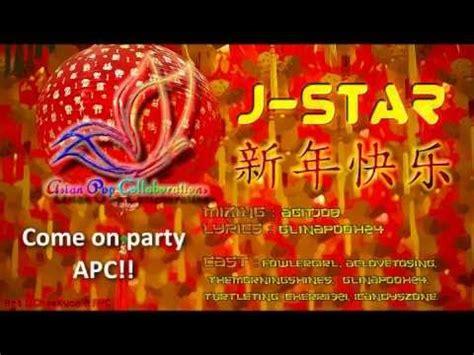 new year song 2013 apc new year songs 2013 福气 八星报喜贺贺喜 新的一年 新年快乐