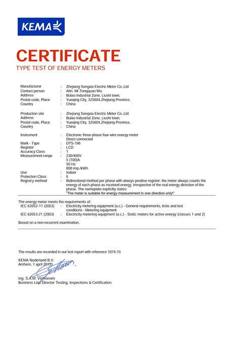 certificate test kema certificate type test of energy meters zhejiang