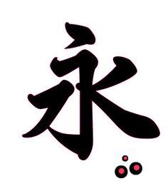 Japanese Character For Letter K 1000 Images About Trent On Japanese