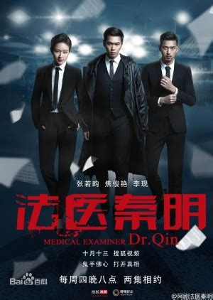 dramacool good doctor list full episode of dr qin medical examiner dramacool