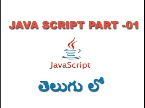 java tutorial videos in telugu java script tutorial for beginners in telugu part 1 youtube