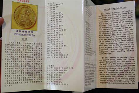 Rupang Sakyamuni 12 spiritual buddha amulet thailand tibetan