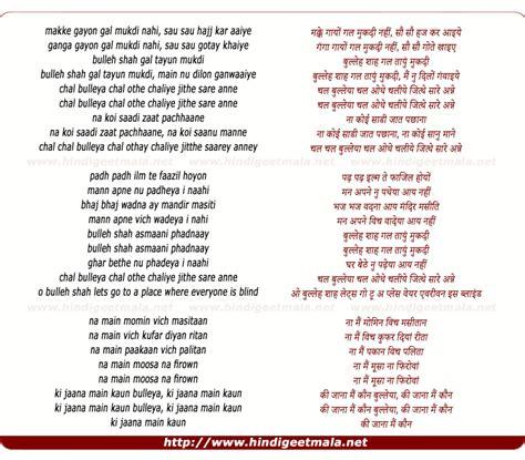 song lyrics of new lyrics song bulleya lyrics