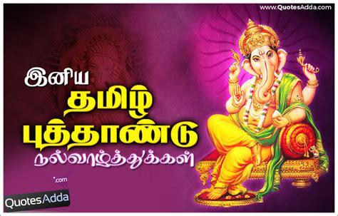 wish u happy tamil new year tamil puthandu kavithai happy tamil new year quotes