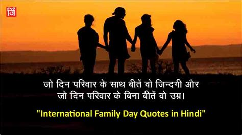 al international family day quotes
