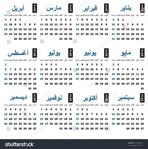 Calendario Arabe Calendar 2014 Arabic Language Stock Photo 123948079