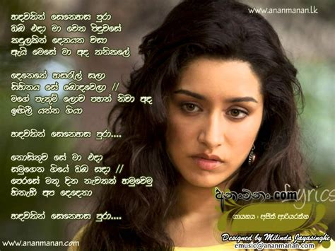 song mp3 sinhala adara song mp3 images