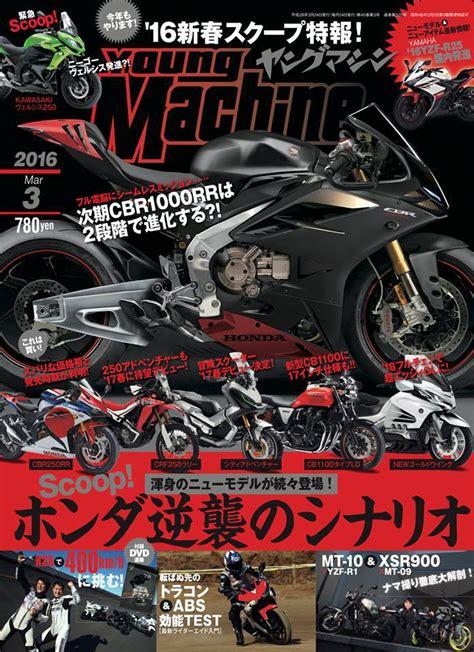 Motorrad News 10 2017 by 2017 2018 Motorcycle News Spy Photos Leaked Model Info