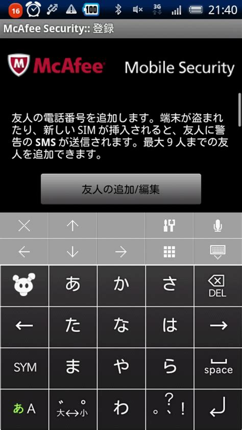 mcafee mobile mcafee mobile security for android ダウンロード