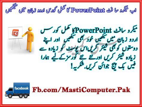 powerpoint tutorial 2007 in urdu microsoft powerpoint 2007 in urdu hindi masti computer