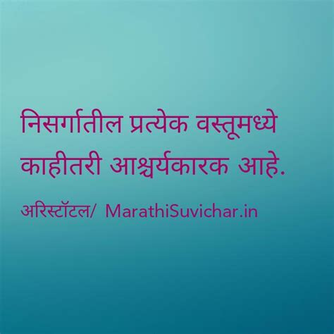 aristotle biography in marathi nature quotes marathi suvichar marathi quotes मर ठ