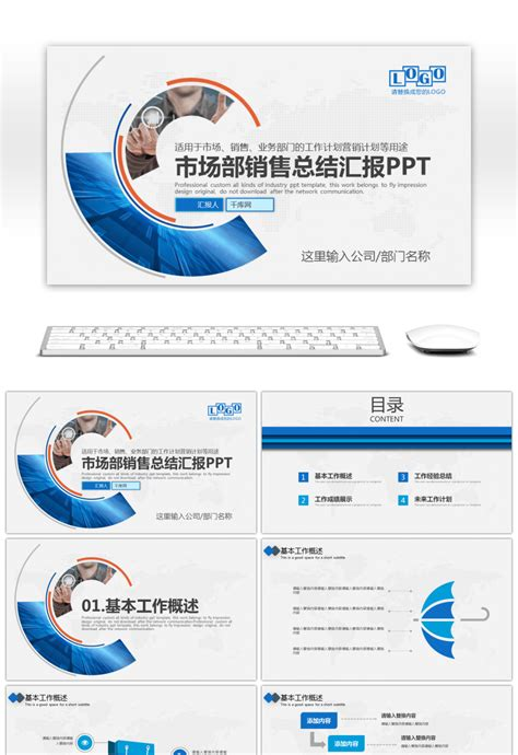 Awesome Market Department Sales Summary Year End Summary Report General Ppt Template For End Of Year Marketing Report Template