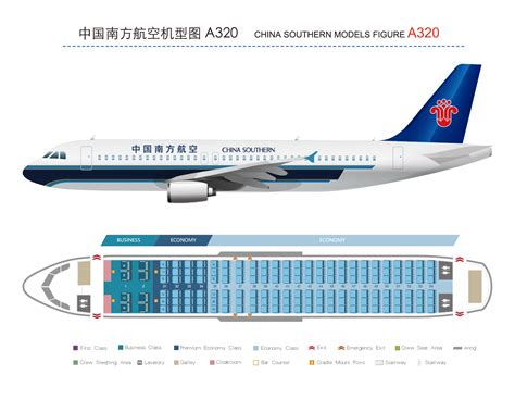 a320 cabin layout airbus china southern airlines co ltd csair