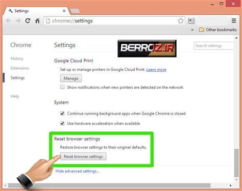 chrome reset آموزش ریست کردن تنظیمات گوگل کروم reset google chrome